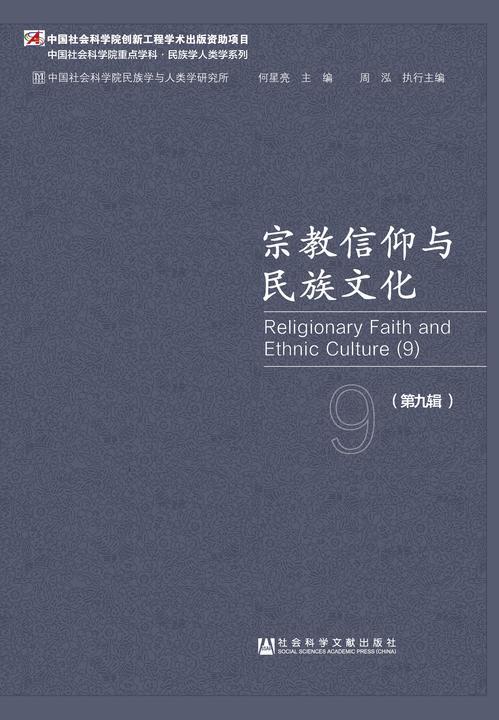 宗教信仰与民族文化(第九辑)