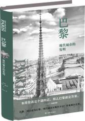 巴黎:现代城市的发明(试读本)