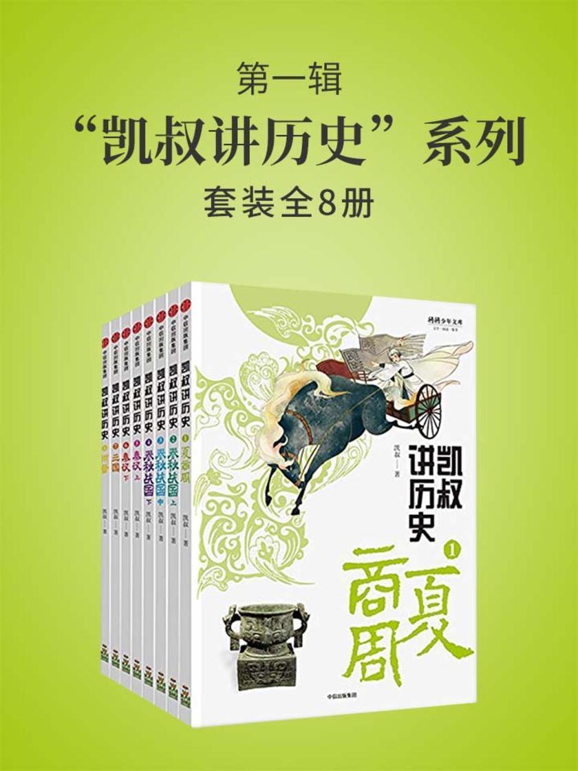 """""""凯叔讲历史""""系列·第一辑(套装全8册)"""