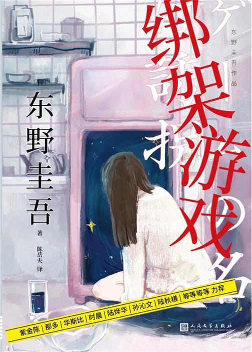 东野圭吾作品:绑架游戏