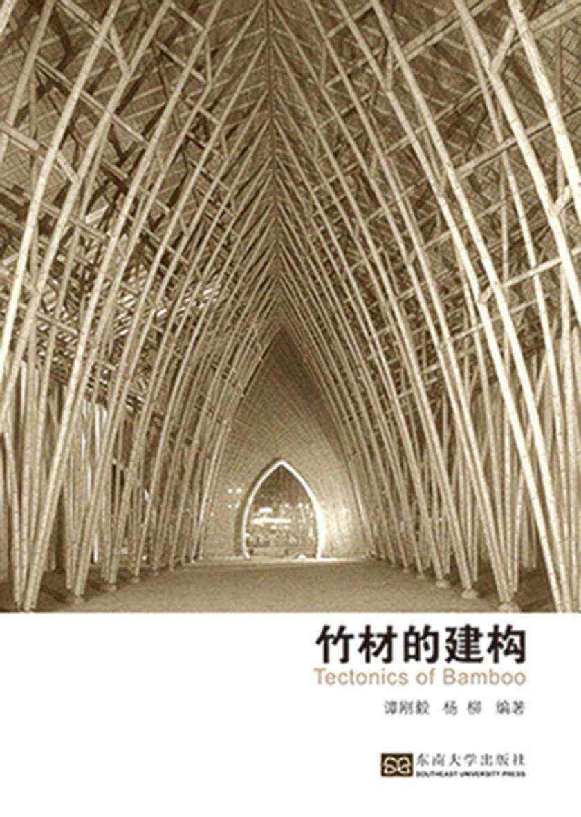竹材的建构