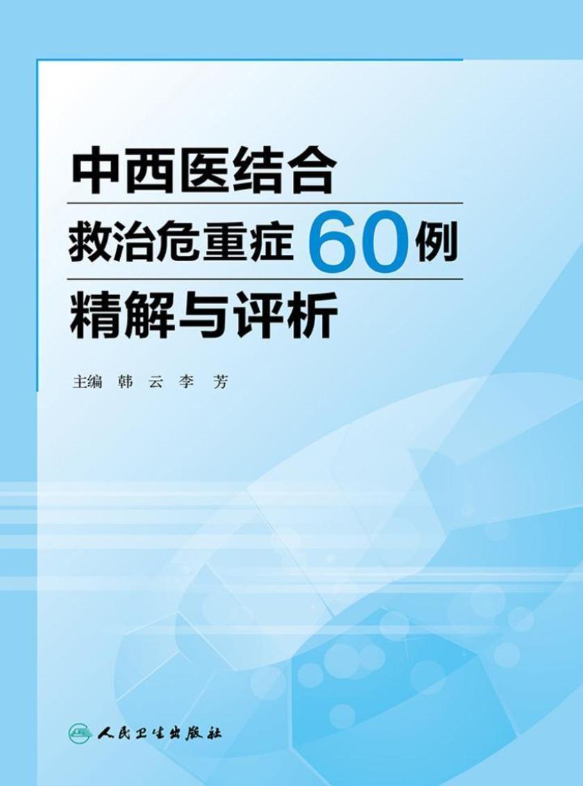 中西医结合救治危重症60例精解与评析