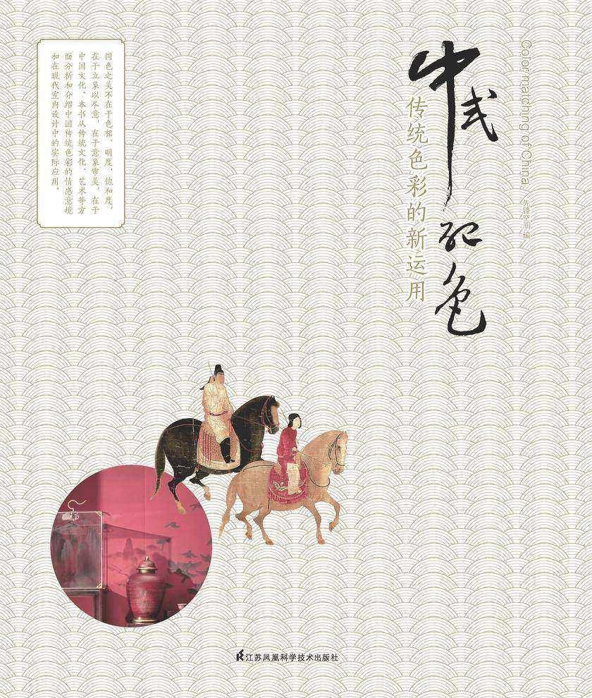 中式配色——传统色彩的新运用