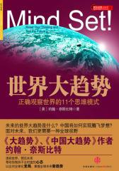 世界大趋势:正确观察世界的11个思维模式(试读本)