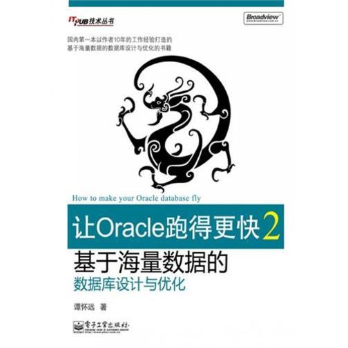让Oracle跑得更快.2——基于海量数据的数据库设计与优化