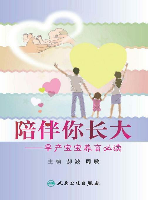 陪伴你长大——早产宝宝养育必读