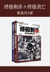 终极刺杀+终极流亡(套装共2册)