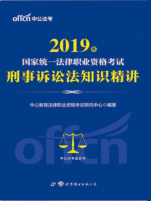 中公2019国家统一法律职业资格考试刑事诉讼法知识精讲