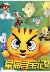 星猫系列之寻宝记2(影视)