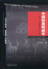 """中国的奥斯威辛:日军""""太原集中营""""纪实"""