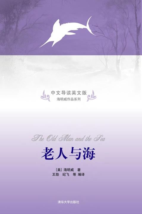 老人与海(中文导读英文版)