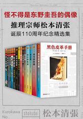 推理宗师·松本清张诞辰110周年纪念精选集