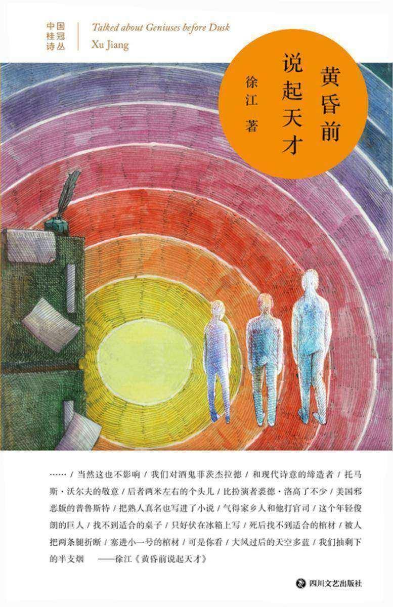 黄昏前说起天才【中国桂冠诗丛?第三辑,持续见证中国优秀汉语诗人的成长,为每一首汉语诗歌杰作加冕。徐江用他独特的美学坚持,向我们展示了诗歌在人文精神、文学性、心灵价值层面,可以达到的深度。】