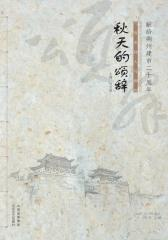 秋天的颂辞:献给朔州建市二十周年
