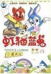 虹猫蓝兔开心一刻(影视)