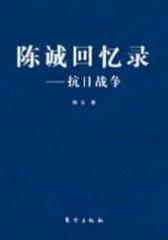 陈诚回忆录:抗日战争(试读本)