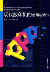 现代胶印机的使用与调节(仅适用PC阅读)