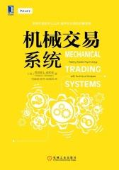机械交易系统