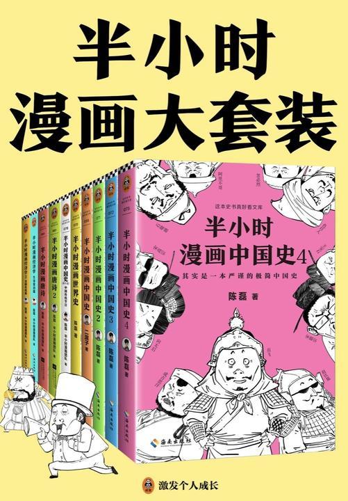 半小时漫画大套装(共10册)