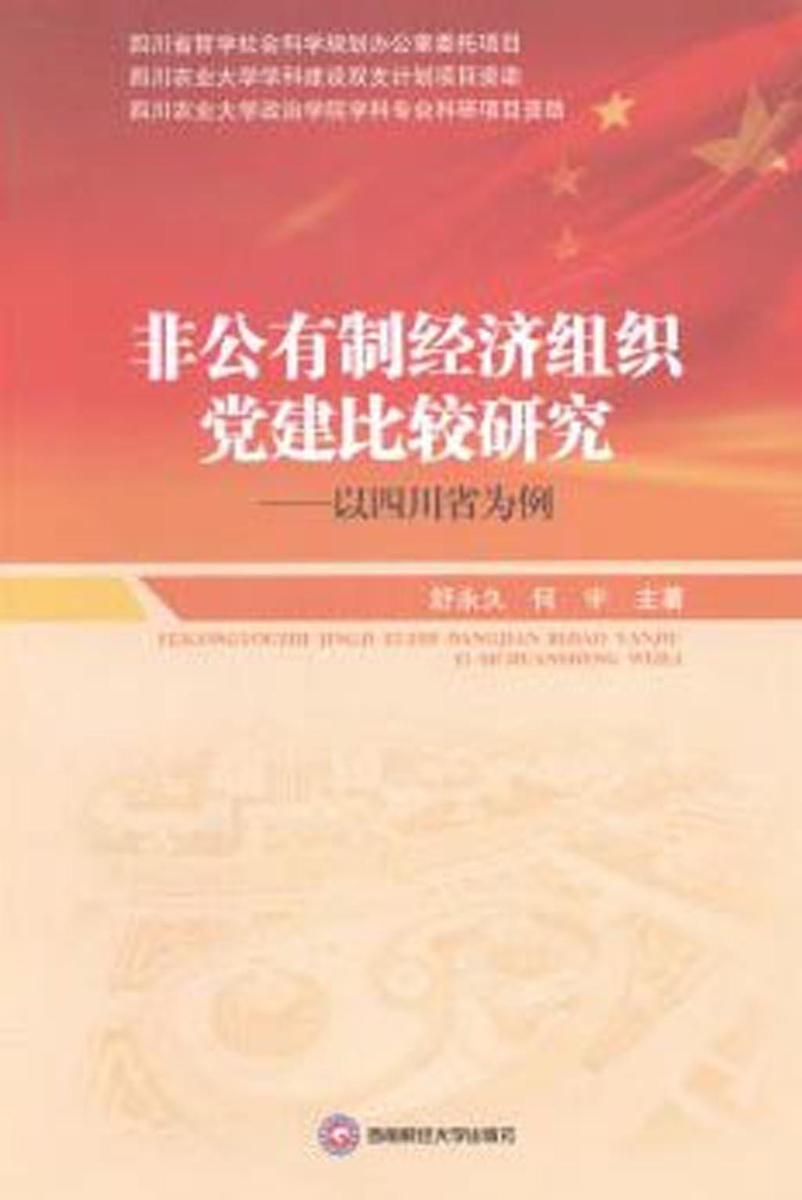 非公有制经济组织党建比较研究——以四川省为例