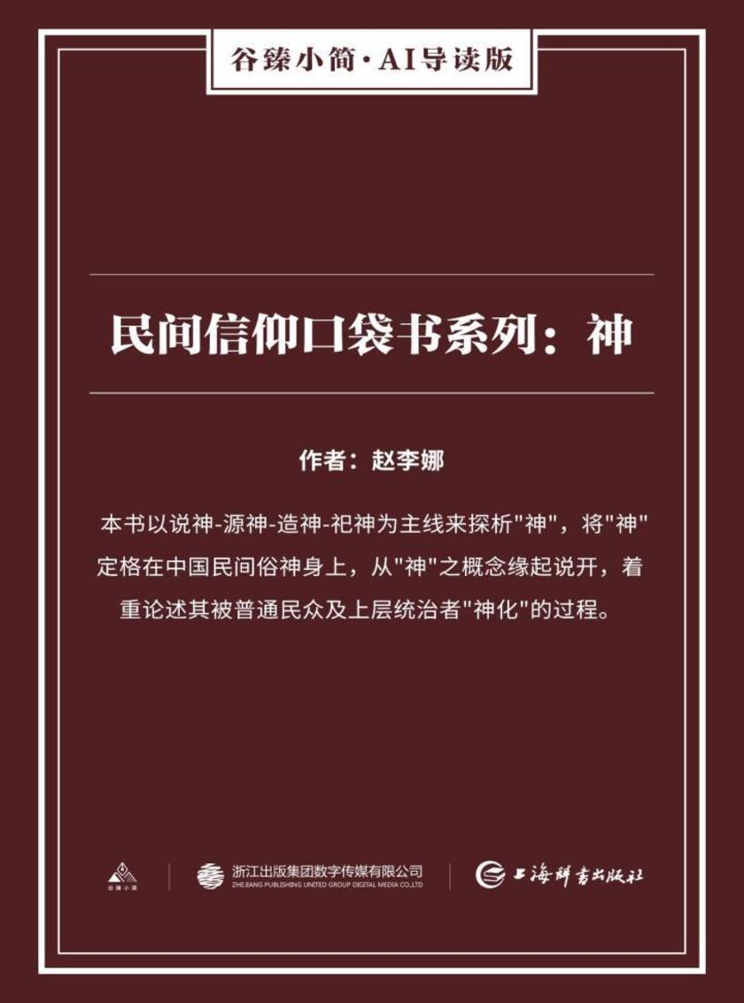 民间信仰口袋系列——神(谷臻小简·AI导读版)