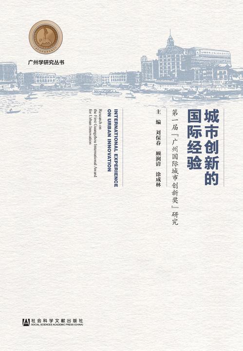 """城市创新的国际经验:第一届""""广州国际城市创新奖""""研究"""
