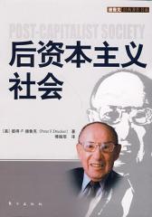 后资本主义社会(试读本)