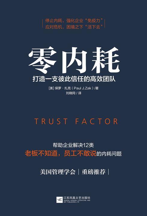 零内耗:打造一支彼此信任的高效团队