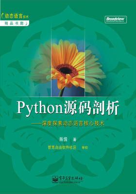 Python源码剖析——深度探索动态语言核心技术(仅适用PC阅读)