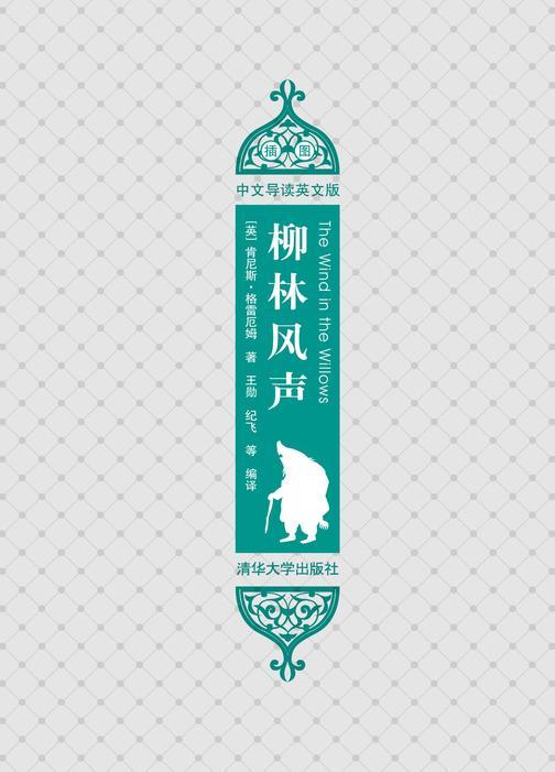 柳林风声(插图·中文导读英文版)