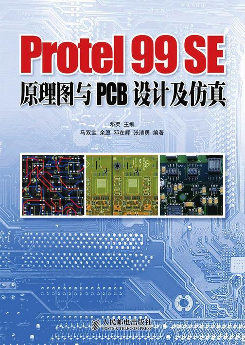 Protel 99 SE原理图与PCB设计及仿真