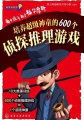 每个孩子都是福尔摩斯:培养超级神童的600个侦探推理游戏