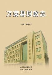 万荣县财政志(仅适用PC阅读)