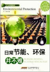 人与环境知识丛书:日常节能、环保并不难