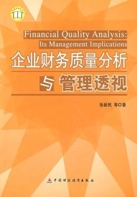 企业财务质量分析与管理透视(仅适用PC阅读)