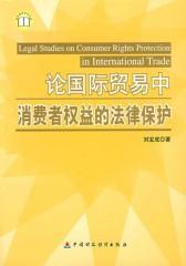 论国际贸易中消费者权益的法律保护(仅适用PC阅读)