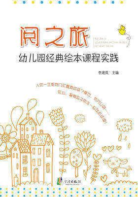 阅之旅:幼儿园经典绘本课程实践