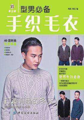 型男必备手织毛衣