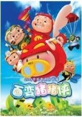 猪猪侠4(影视)