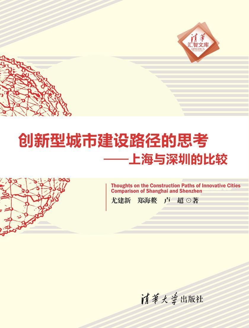 创新型城市建设路径的思考:上海与深圳的比较(仅适用PC阅读)