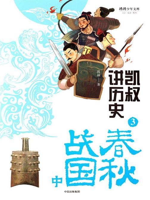 凯叔讲历史.3,春秋战国.中