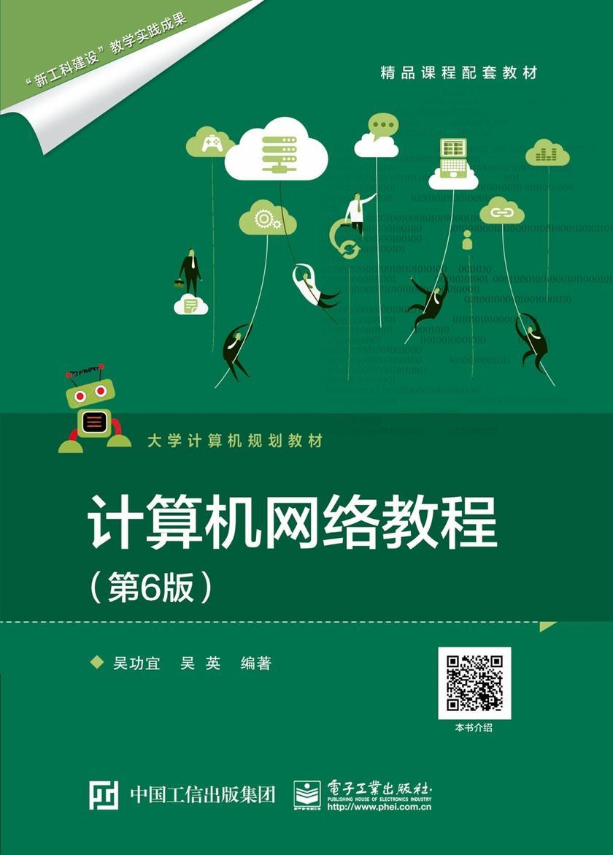 计算机网络教程(第6版)