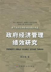 政府经济管理绩效研究——基于政府自身影响因素的考量(仅适用PC阅读)
