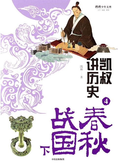 凯叔讲历史.4,春秋战国.下