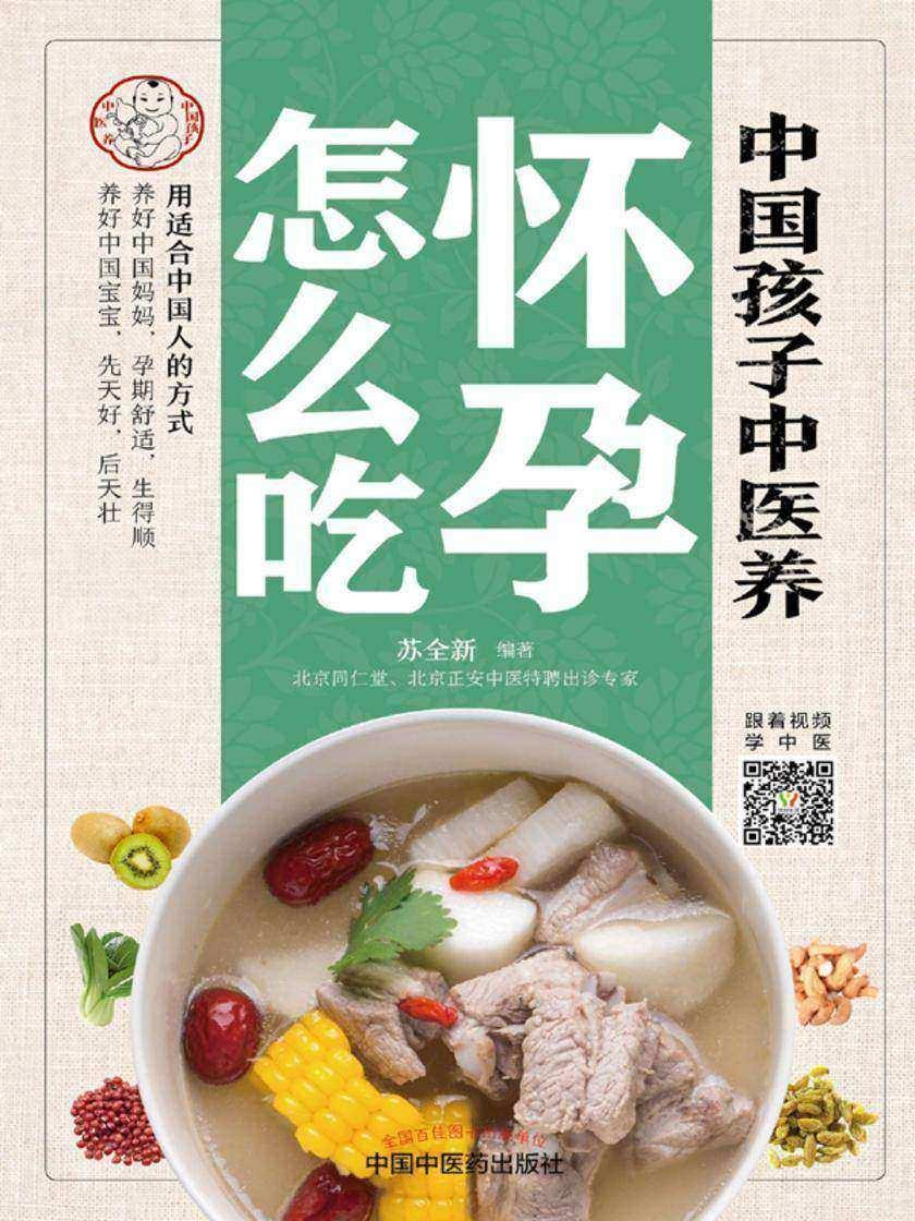 中国孩子中医养:怀孕怎么吃