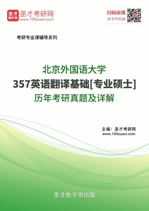 北京外国语大学357英语翻译基础[专业硕士]历年考研真题及详解