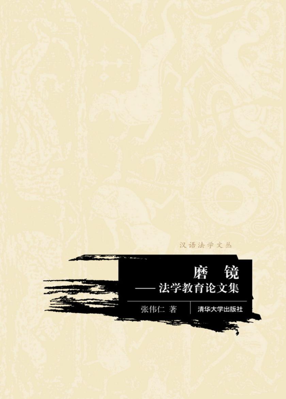 磨镜:法学教育论文集(仅适用PC阅读)