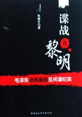 谍战在黎明:毛泽东访苏前后反间谍纪实