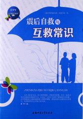 青少年安全健康自我保护丛书:震后自救与互救常识(仅适用PC阅读)