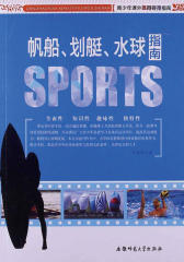 青少年课外体育竞技指南:帆船、划艇、水球指南